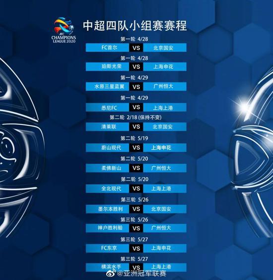 申花、上港亚冠小组赛延期至4、5月