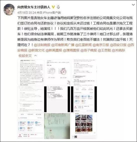 网传奔驰维权女车主欠600万反遭维权 上海警方回应