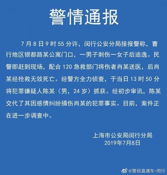 来源:上海市公安局闵行分局官方微博