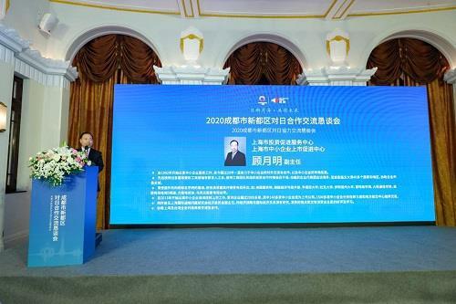 共商新发展 新都区对日合作交流恳谈会在上海举行