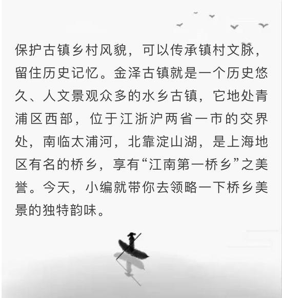 青浦金泽古镇被誉为江南第一桥乡 桥庙相连形式多样