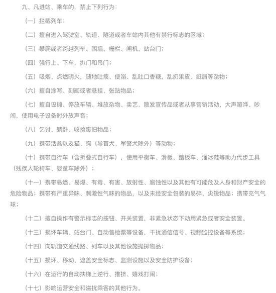 图说:12月1日正式实施的《上海市轨道交通乘客守则》,第九点第七条写明,禁止使用电子设备时外放声音 来源/上海市交通委官网截图
