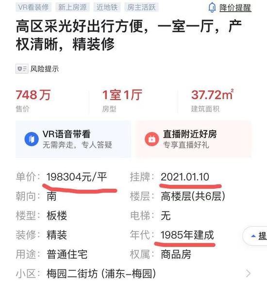 上海二手房市场骤然升温 部分学区房单价直逼豪宅价格