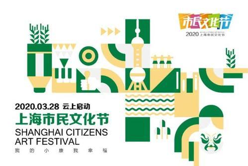 2020上海市民文化节28日云上启动 云中漫步乐享艺趣