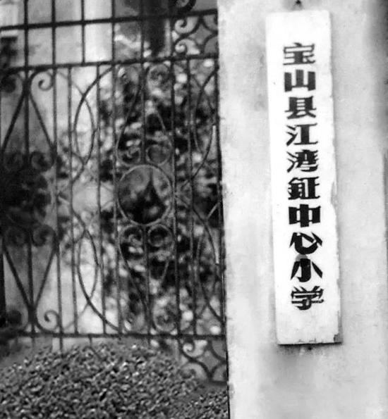 20世纪60年代拍摄的江湾镇中心小学招牌