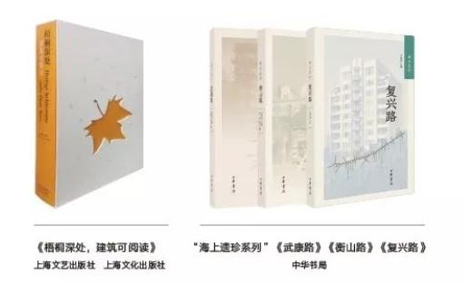 图说:《梧桐深处,建筑可阅读》和《海上遗珍》系列丛书 网络图