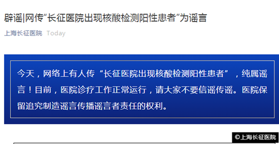上海长征医院:网传医院出现核酸检测阳性患者为谣言
