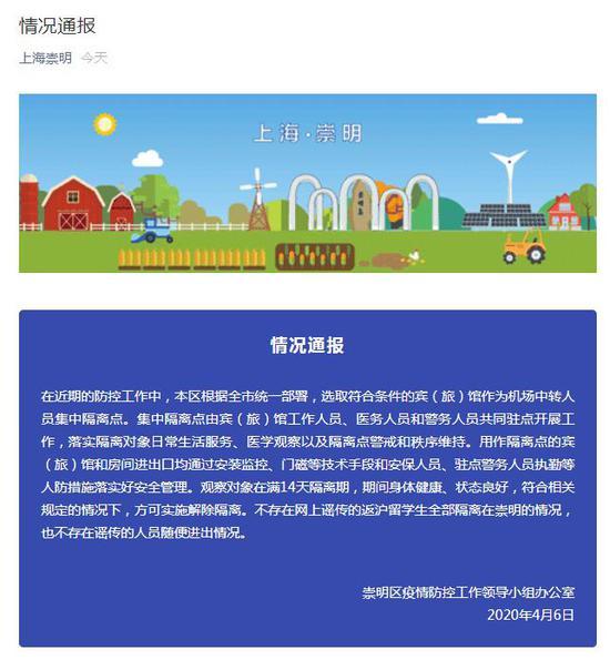 网传返回上海留学生全部隔离在崇明区 官方发文辟谣