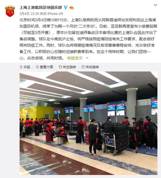 图说:上港月初结束冬训回国 网络截图