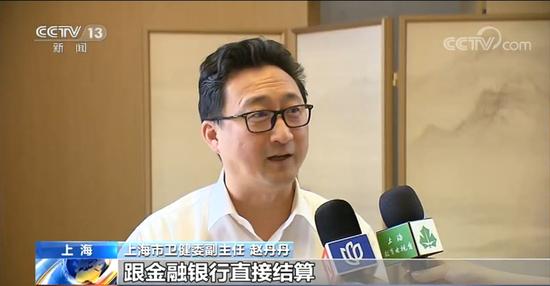 上海等地推进医保经办和付费改革 为医疗付费减环节