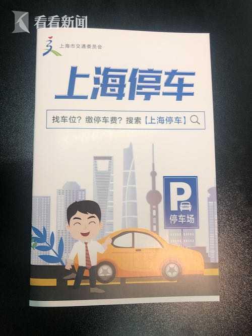 上海停车APP上线试运行 89万个泊位一览无遗