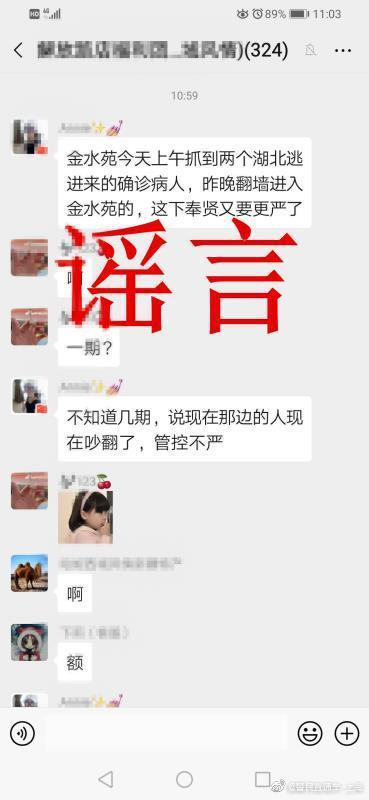 网传奉贤某小区有确诊病人逃入 警方:系流言找到发帖人