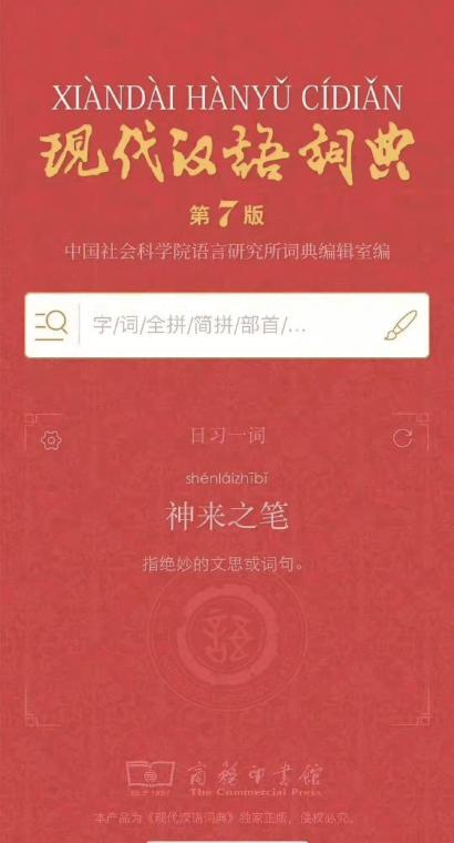 """《现代汉语词典》第七版App独创个性化""""日习一词""""功能,满足不同读者的使用需求。 (商务印书馆供图)"""