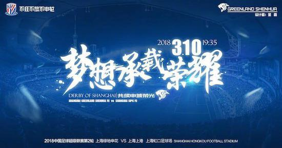 """本赛季""""第一回合""""上海德比前,两队打出的海报,渲染的主题都是彰显城市精神,奉献精彩足球。"""