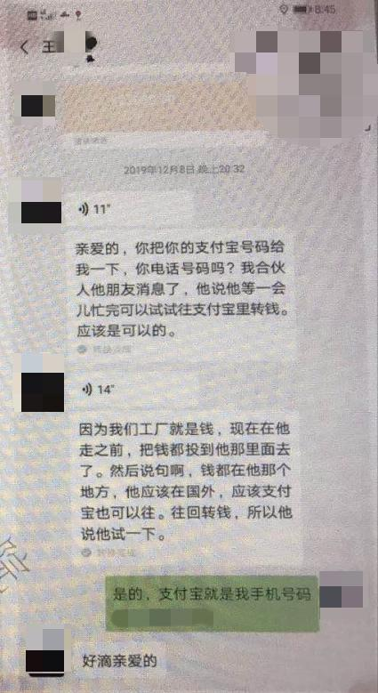 被告人与受害人的聊天记录本文图均为普陀区检察院 供图