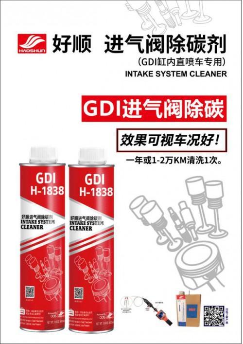 (GDI进气阀除了碳)