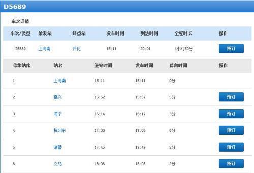 图片来源:中国铁路12306网站截图。