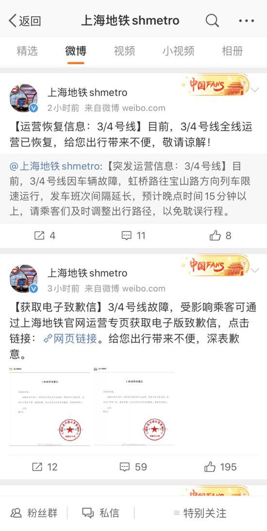 上海地铁3/4号线早高峰因车辆故障延误 乘客可获致歉信