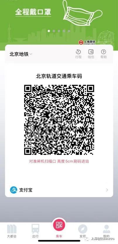 京沪地铁二维码12月1日起实现互联互通 操作攻略一览