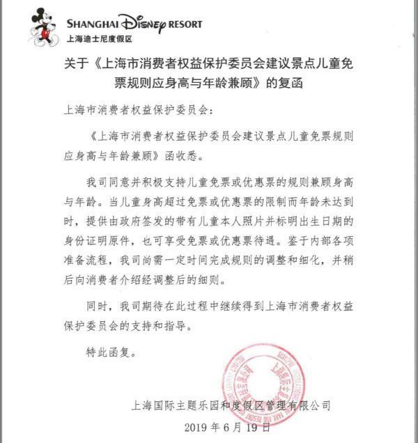 儿童免票身高年纪兼顾:迪士尼评论辩论细则 上海中间将实施