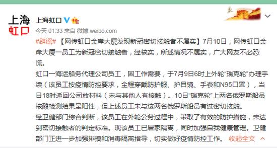 网传金岸大厦发现新冠密切接触者 上海虹口:不属实