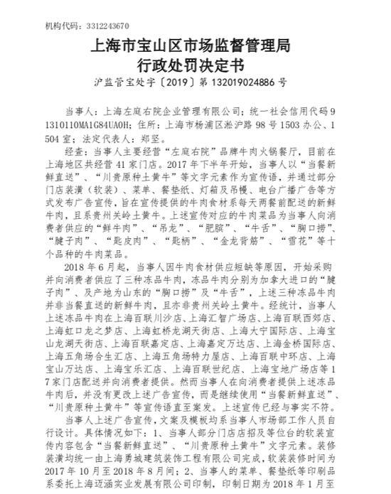 图片来源/上海市市场监督管理局