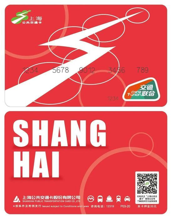新上海交通卡(交联版)卡面