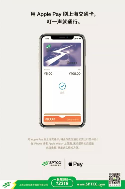 苹果手机用户可开通上海交通卡功能 使用攻略一览