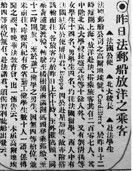 △1920 年11 月25 日《申报》记载高尔地埃号24 日从黄浦码头起航