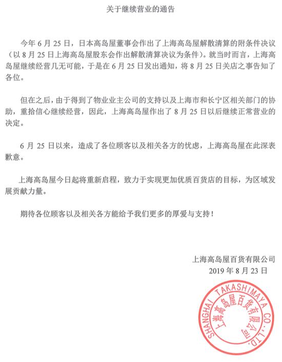 高岛屋将不退出中国:得到上海相关部门协助 继续营业