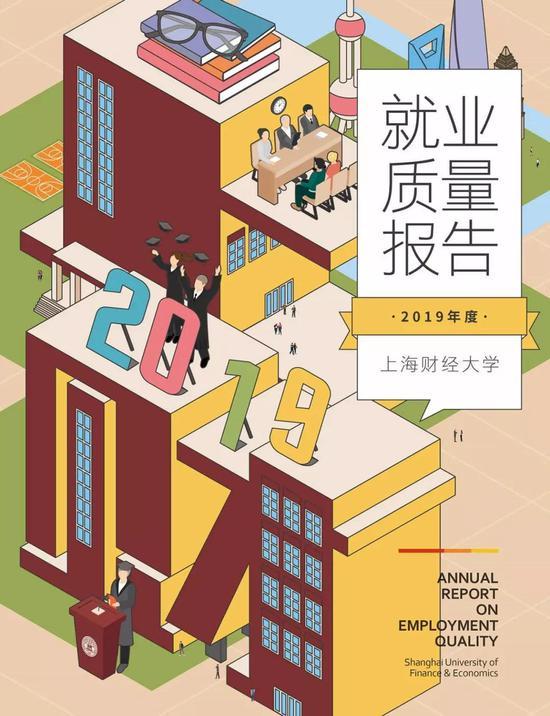 上海财大2019年就业质量报告:毕业生平均月薪9211元