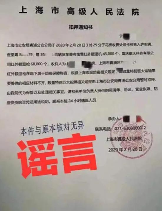 蒋某找人伪造的《上海市高级人民法院扣押通知书》