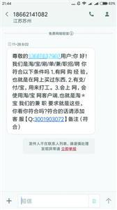 """王先生收到的""""淘宝兼职招聘""""短信。(截屏)"""