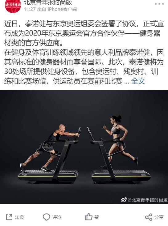 泰诺健与2020年东京奥运组委会签署了协议 成为官方合作伙伴
