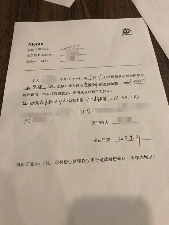 图说:商家和褚小姐签订的退款合同 采访对象供图