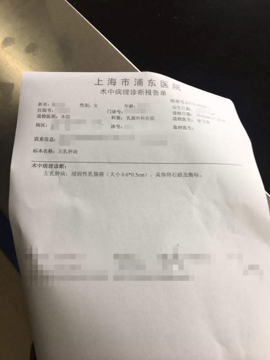 李先生的妻子的病理诊断单。