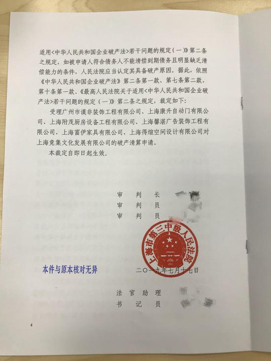 民事裁决书。图片由供应商代理律师提供