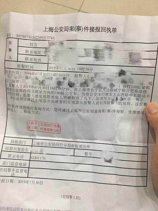 上海公安局案(事)件接报回执单