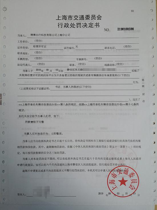 上海市交通委执法总队出具的对滴滴出行的罚单。上海市交通委执法总队 图