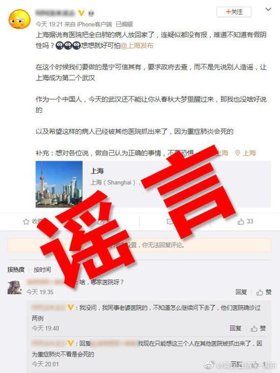 """网传""""上海有医院把全白肺病人放回家""""不实 发布者被调查"""