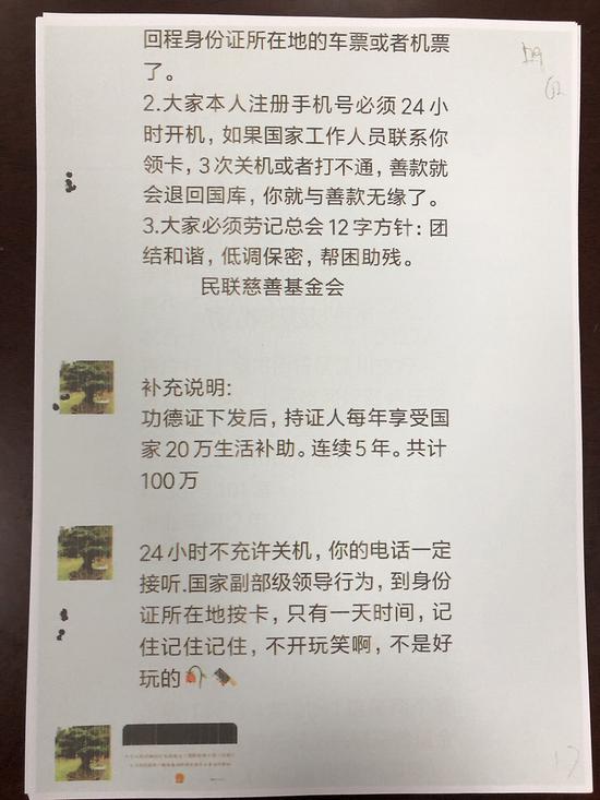 4人靠解冻民族资产骗6400万元 称投资百元回报数十万