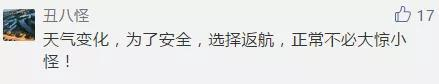 上海宁波等地飞济州岛航班遇险颠簸骤降 返航备降浦东
