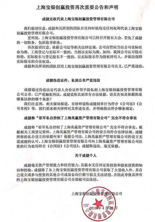 """图片来源:大股东崔军一方控制的""""官网""""http://www.bycy.cc"""