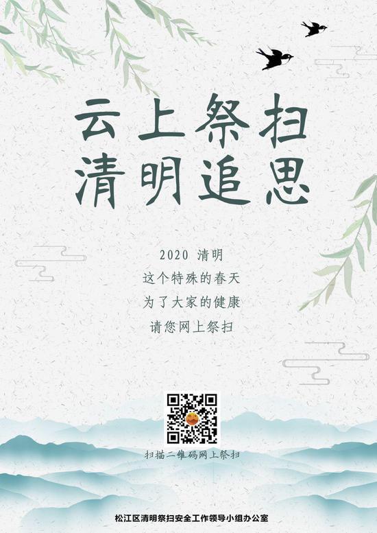 上海移动云祭扫平台助力清明期间防疫 奉贤松江已推出