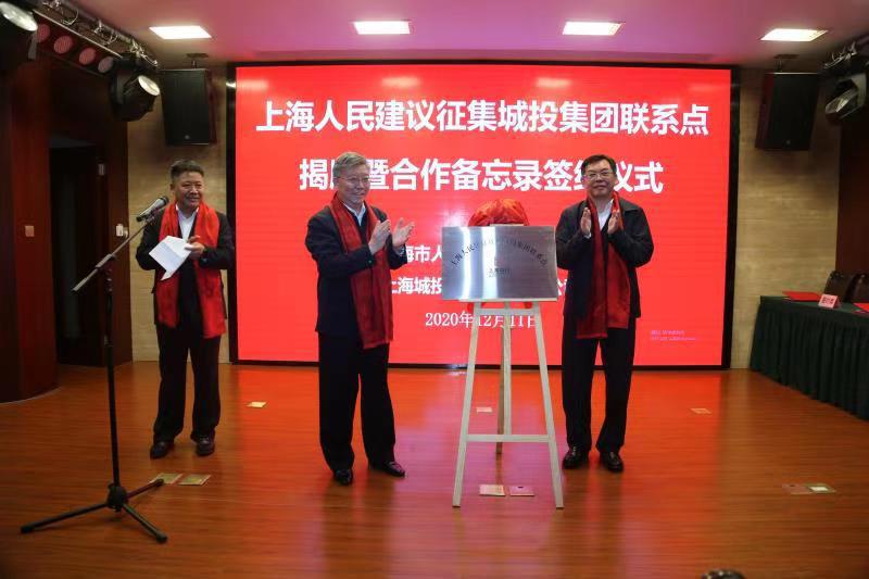 上海首个人民建议征集企业联系点今成立