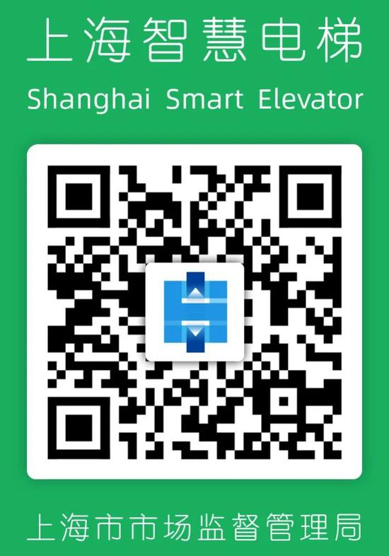 上海推出智慧电梯码 发生故障、困人等状况可即时定位