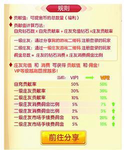 玩家称,以前游戏页面上有多层级下线佣金比例,自从被投诉后,显示的下线层级只剩两级。