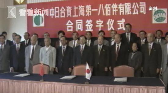 八佰伴合同签字仪式
