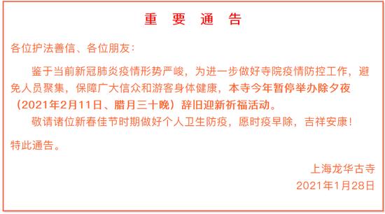 """""""上海龙华古寺""""微信公众号 图"""