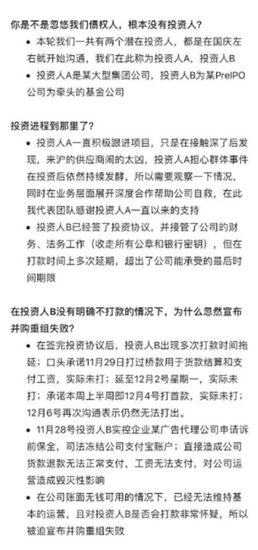 12月9日淘集集的公告中有关投资人的回答截图